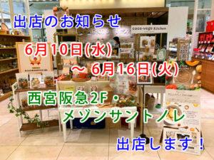 西宮阪急・メゾンサントノレ