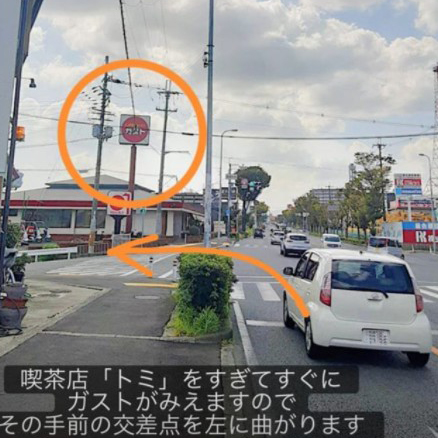 喫茶店『トミ』をすぎてすぐにガストが見えますのでその手前の交差点を左折