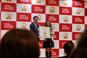 フードアクションニッポンアワード2019受賞