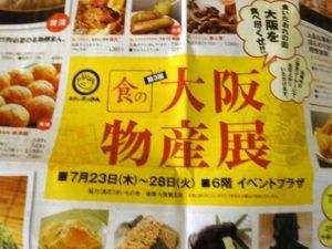 東武百貨店「食の大阪物産展」