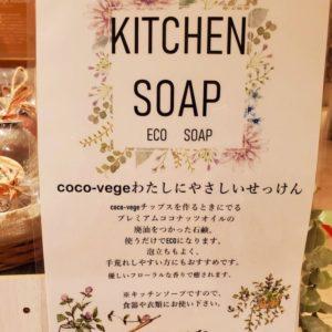kitchensoap